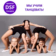 Школа танцев DSF Мариуполь, контемпорари