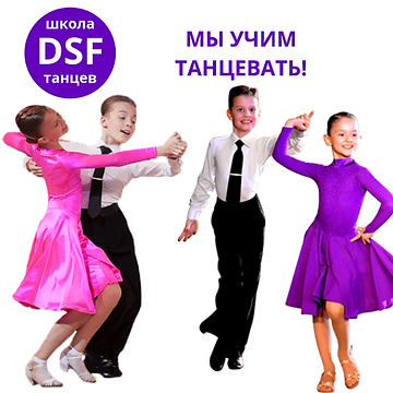 Спортивные бальные танцы Мариуполь, бальные танцы Мариуполь, школа бальных танцев Мариуполь, бальные танцы левый берег мариуполь,