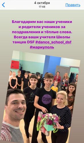 Школа танцев DSF отзывы Мариуполь