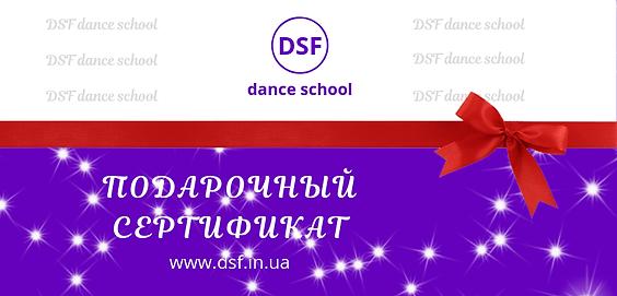 Сертификат Школа танцев DSF Мариуполь.pn