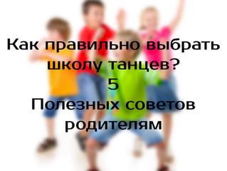 Как правильно выбрать школу танцев? 5 полезных советов родителям, чтобы не ошибиться в выборе.
