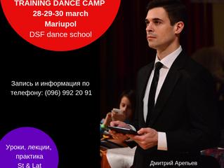 Тренировочный танцевальный лагерь 28-29-30 марта