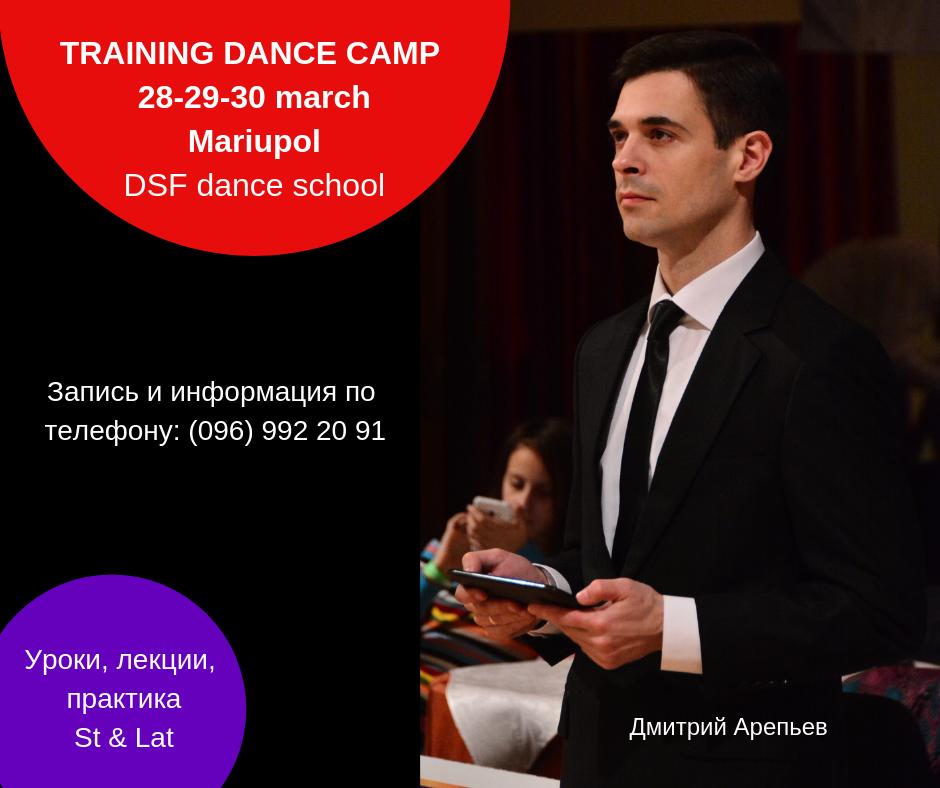 спортивные бальные танцы мариуполь, школа танцев DSF мариуполь, школы танцев Мариуполь, мариуполь танцы,