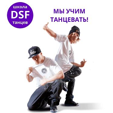 хип-хоп мариуполь, школа танцев хип-хоп мариуполь, дэнсхолл мариуполь, танцымариуполь, школа танцев мариуполь,