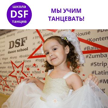 Танцы для детей Мариуполь, школа танцев для детей Мариуполь, танцы Мариуполь,