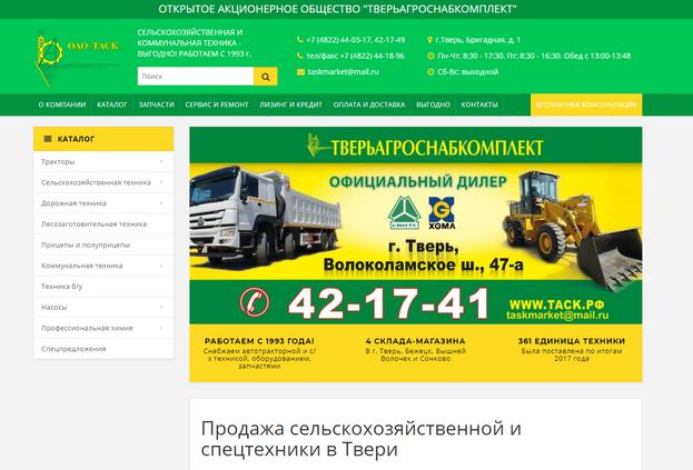 """Сайт-каталог для ОАО """"Тверьагроснабкомплект"""""""