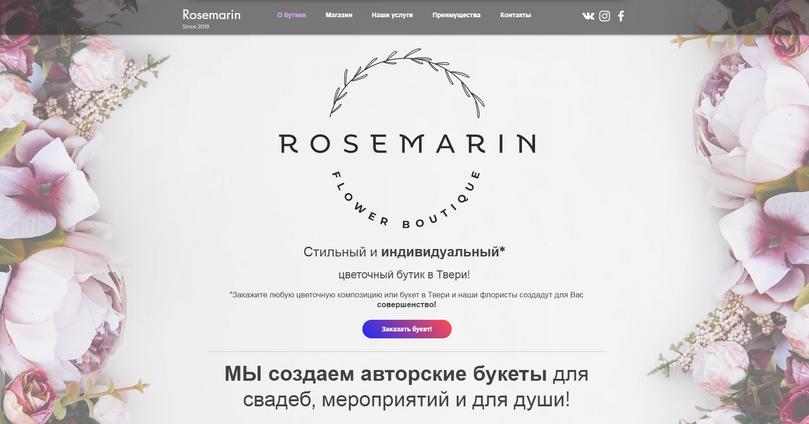 Сайт для цветочного бутика