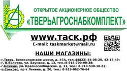 """ОАО """"Тверьагроснабкомплект"""""""