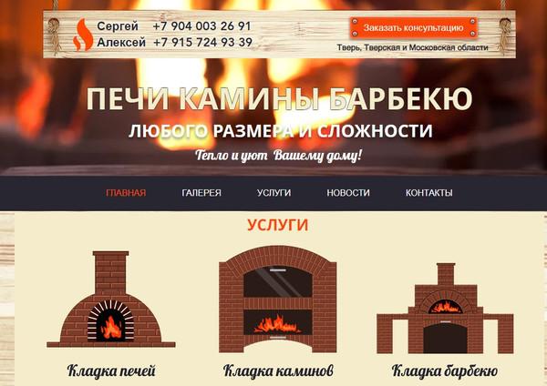 Сайт для мастера по устройствам печей и каминов