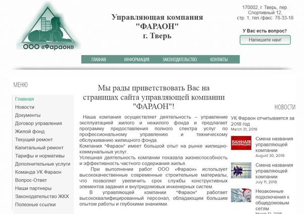 Сайт для управляющей организации