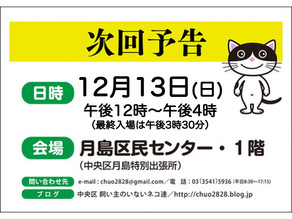 12月13日(日)譲渡会のお知らせ
