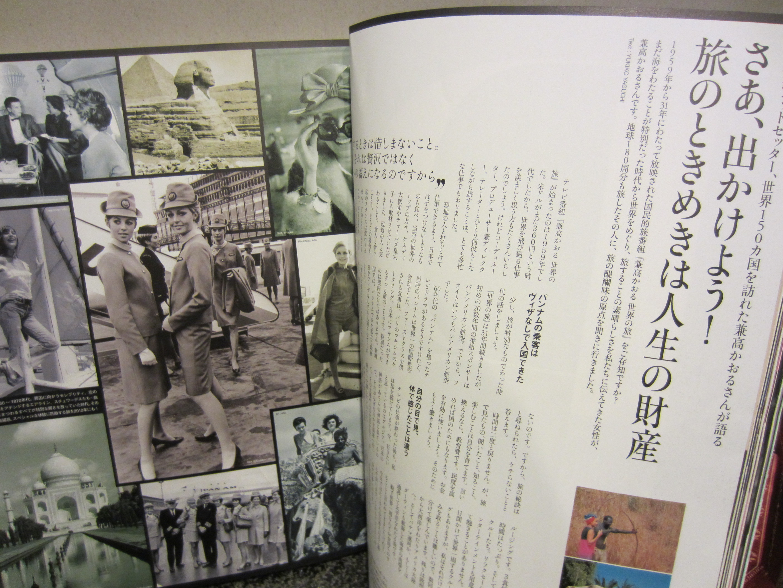 For Magazine