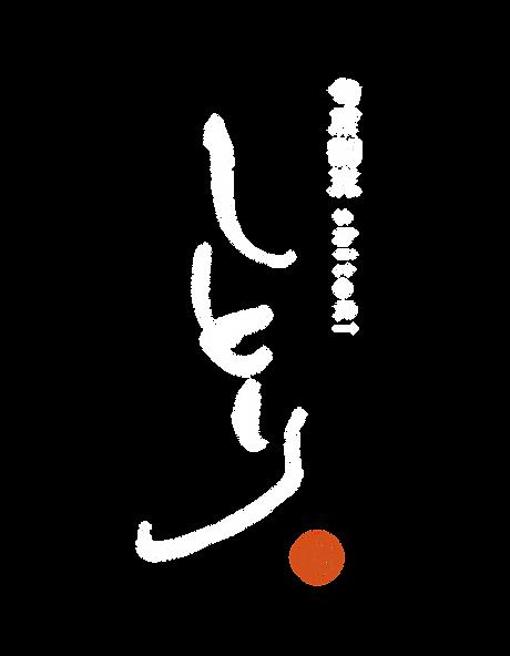 旬席割烹しとり logo 20180714 白.png