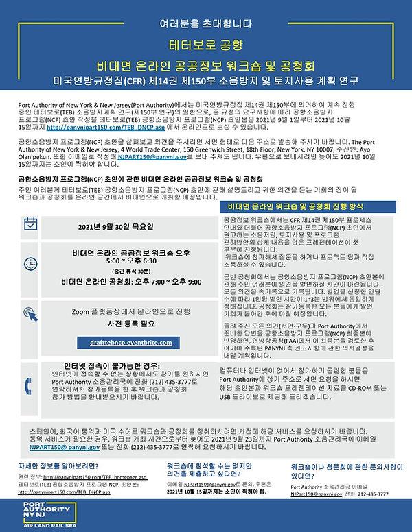 teterboro_flyer_virtual2020_v11_korean.jpg