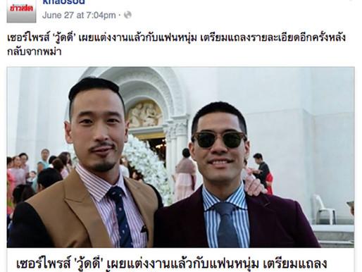 นี่ไงเมืองพุทธ: ข่าววู้ดดี้แต่งงานทำให้เราได้เห็นใครเหยียดเพศกันบ้าง?