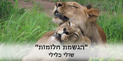 lions-come-true