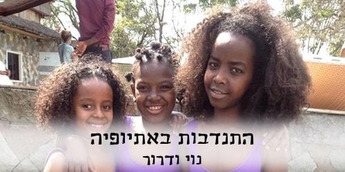 ethiopia-noy-and-dror