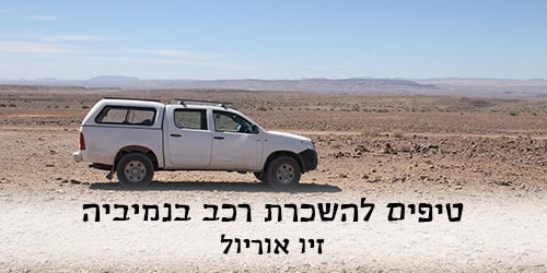 namibia-car-ziv