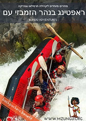 Rafting Bundu Adventures.jpg