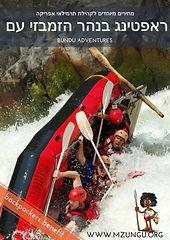 Rafting Bundu Adventures.jpg