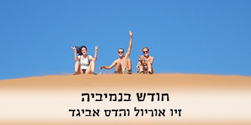 namibia-ziv-and-hadas