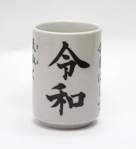 -日本製-令和湯のみ杯