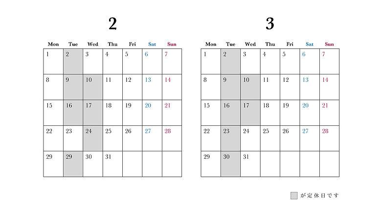 イコナカレンダー0203.jpg
