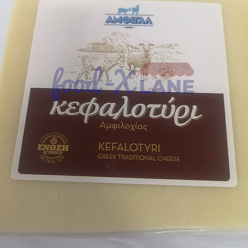 AΜΦΙΓΑΛ Κefalotiri traditional goat cheese 250gr