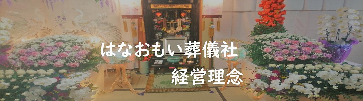 はなおもい葬儀社 経営理念.JPG