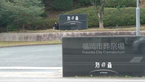 福岡市葬祭場「刻の森」へ