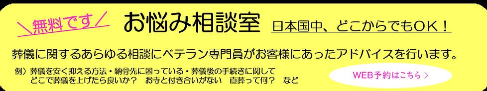お悩み相談室あ.png