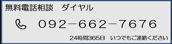 相談ダイヤル.png