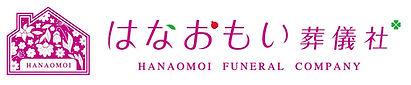 はなおもい葬儀社 ロゴ 02.jpg