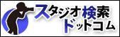 レンタル スタジオ 撮影 昭和 レトロ 古民家 アンティーク