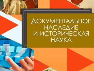 O rewolucji (archiwalnej) w ojczyźnie rewolucji (bolszewickiej)