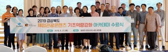 경상북도 스타 관광 호스트 육성 사업 아카데미 수료식 진행