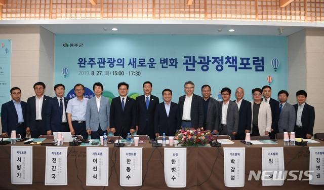 완주군, '2021 완주방문의 해' 관광정책포럼 개최