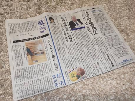 信濃毎日新聞に掲載されました