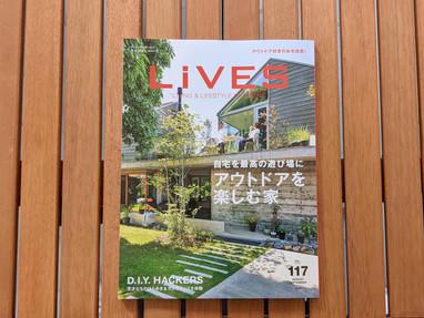 【雑誌掲載】LiVES Vol.117「アウトドアを楽しむ家」