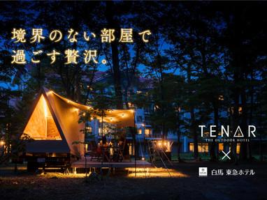 【メディア掲載】TENAR新プラン情報