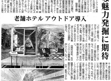 TENAR_白馬東急ホテルフィールドが毎日新聞に掲載されました