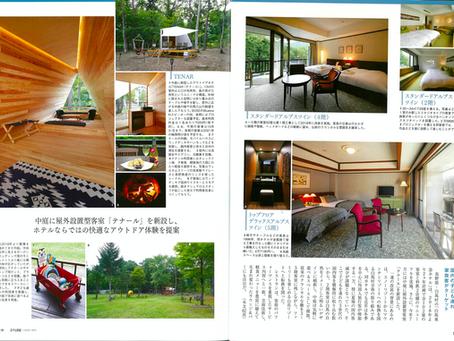 ホテル旅館 11月号の白馬東急ホテル様の特集にTENARが掲載されました