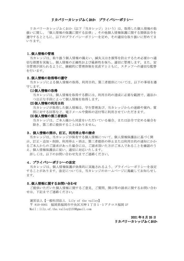 210825_リカバリーカレッジふくおかプライバシーポリシー.jpg