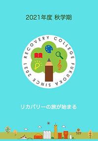 frc パンフ 21年度秋学期.jpg