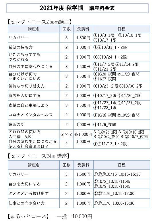 210824_2021年度秋学期料金表.jpg