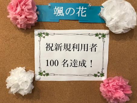 友達100人できました♬