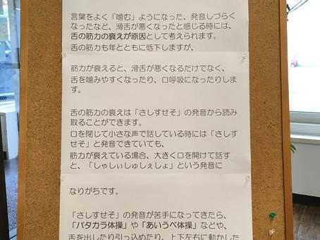 ☆中央 8月の口腔小話☆彡