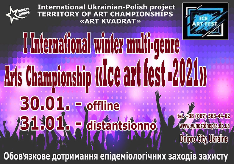 00 АФІША Чемпіонат мистецтв «Ice art fes