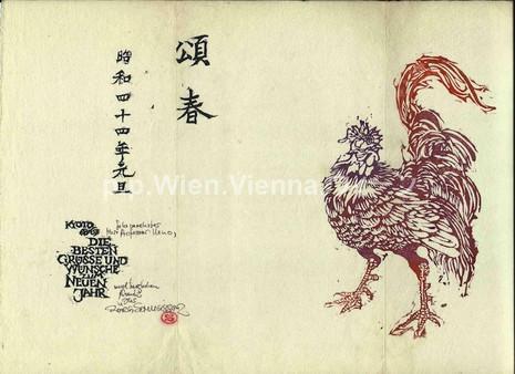 "Neujahrsglückwunschblatt (""Shōshun"")"