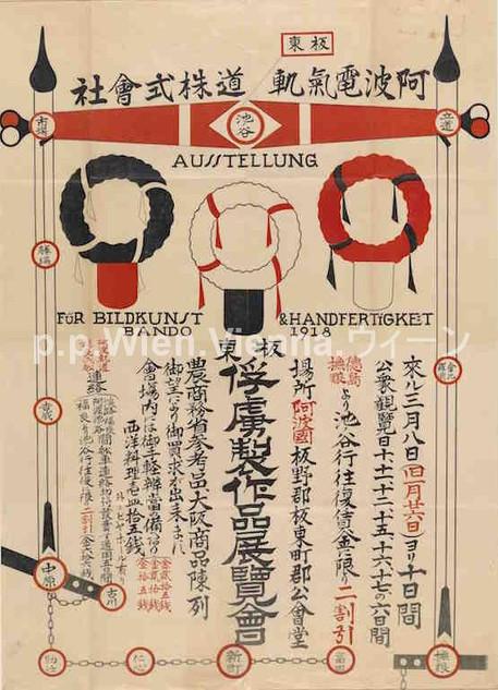 Bandō furyo sei sakuhin tenrankai